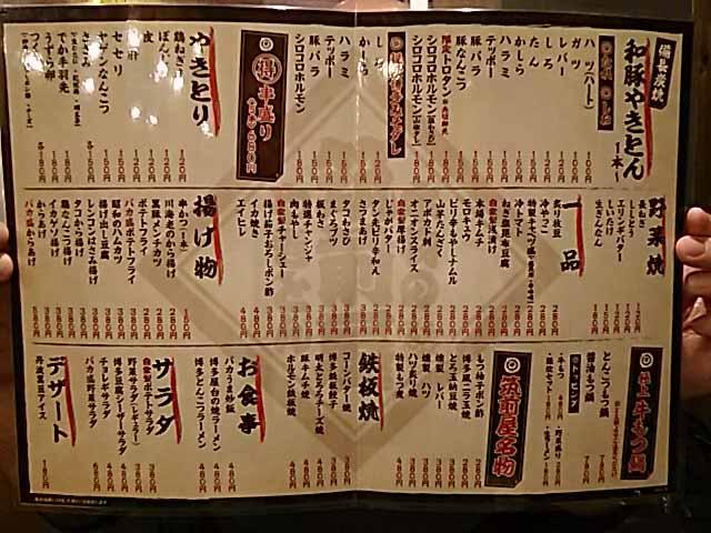 chikuzenya-gyoutoku-menu1.JPG