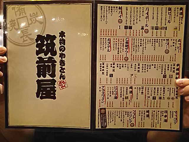 chikuzenya-gyoutoku-menu2.JPG