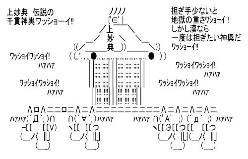 kamimyouden-omikoshi1-omotai.jpg