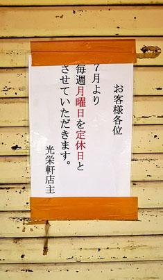 koueiken_yasumi.jpg