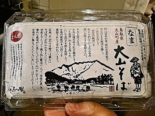 ooyamasoba1.jpg