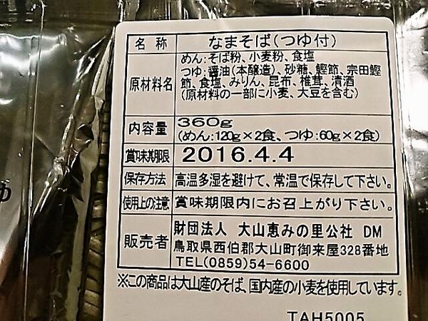 ooyamasoba2.jpg