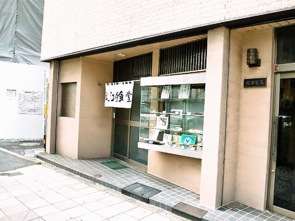 oumiya-syokudou.jpg