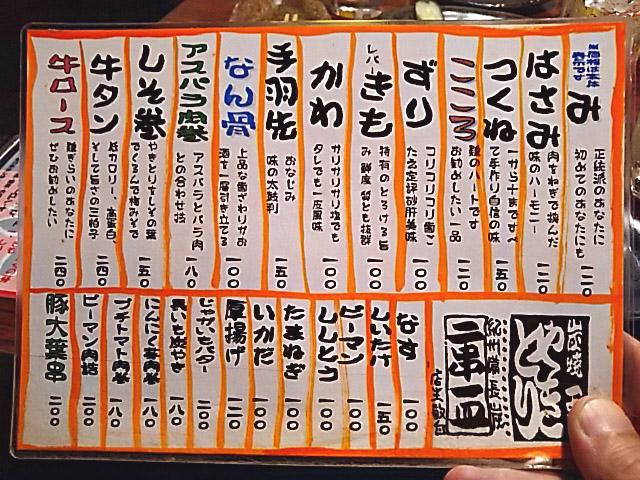 senninriki-gyoutoku-menu2.JPG