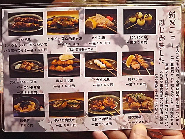 senninriki-gyoutoku-menu3.JPG