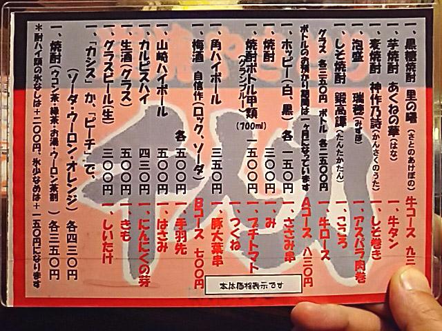 senninriki-gyoutoku-menu4.JPG