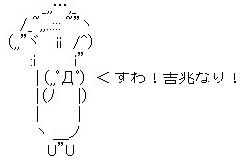 きのこ吉兆なり.jpg