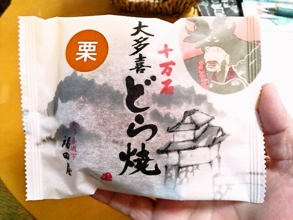 fukudaya-dorayaki1.jpg