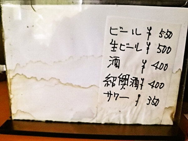 koueiken-sake-menu.jpg