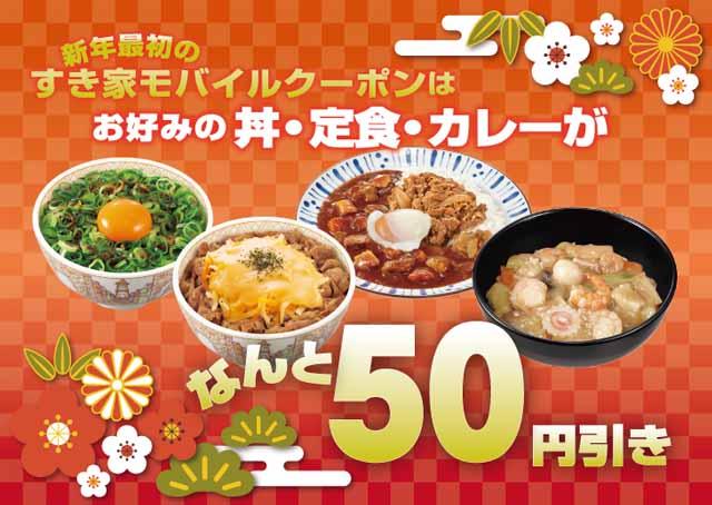 sukiya50enbiki.jpg