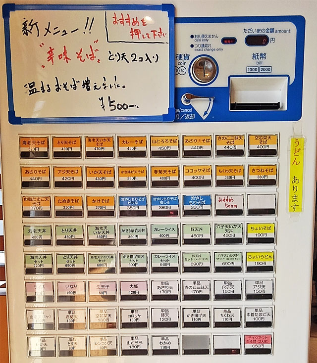 yashima-menu20180127.jpg
